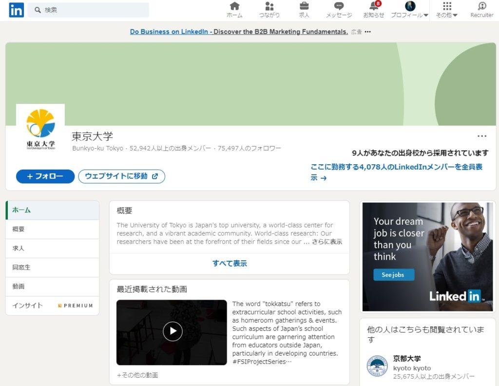 東京大学のLinkedInページ