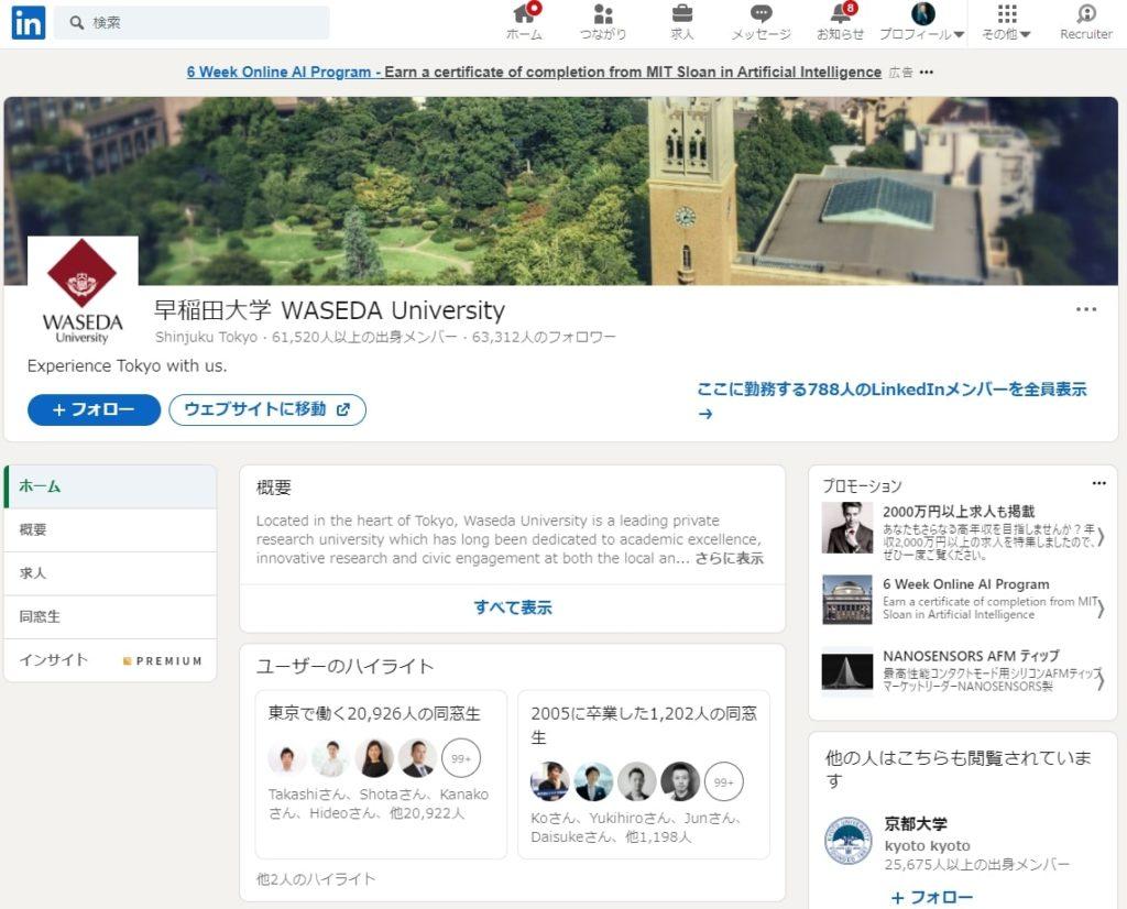 早稲田大学のLinkedInページ