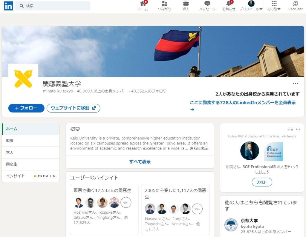 慶應義塾大学のLinkedInページ