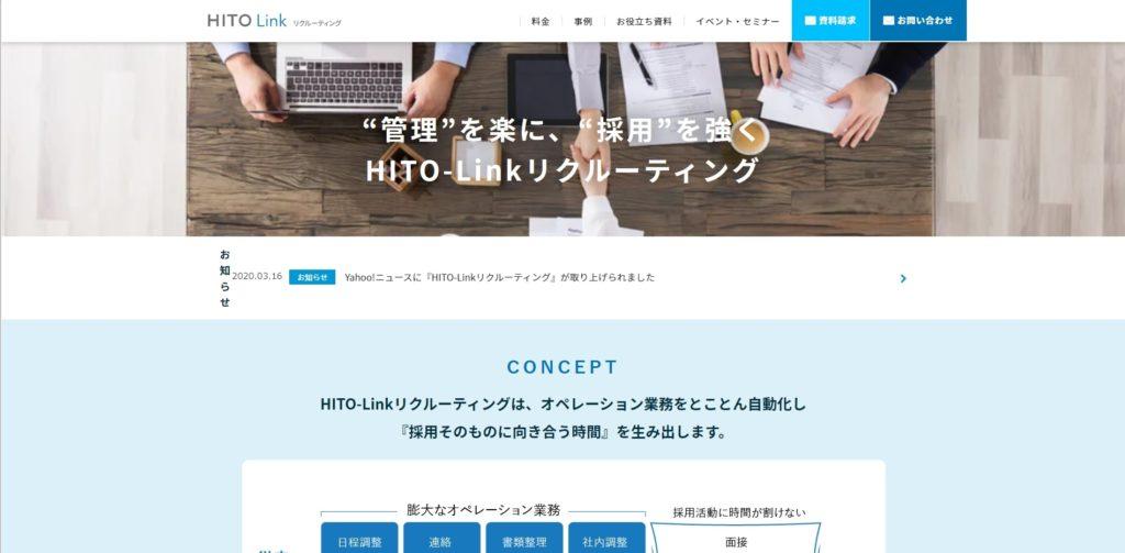 採用管理ATS‗HITO-Link