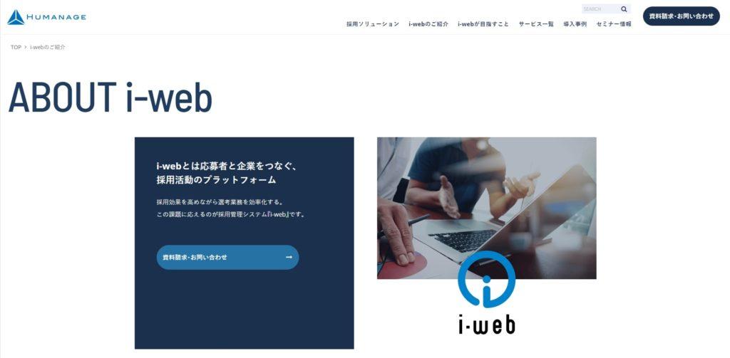 採用管理ATS‗i-web