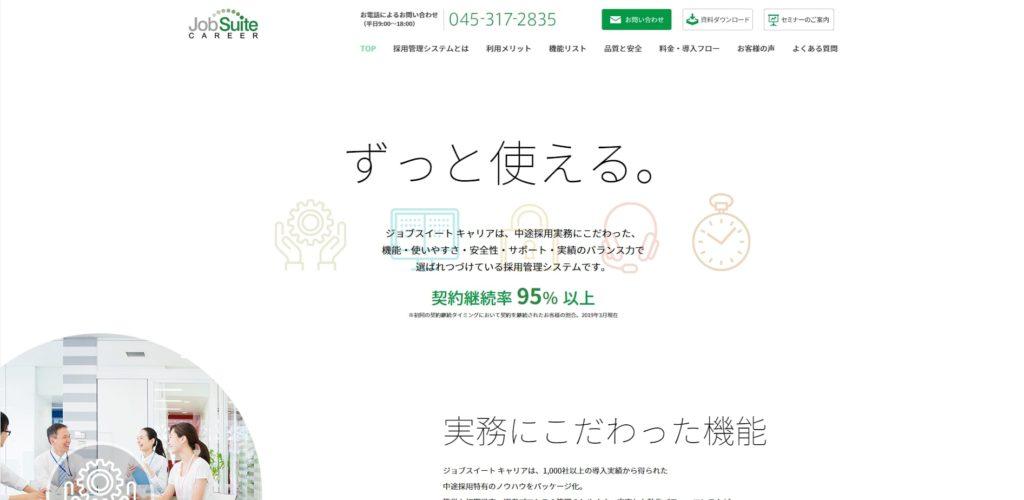 採用管理ATS‗JobSuite