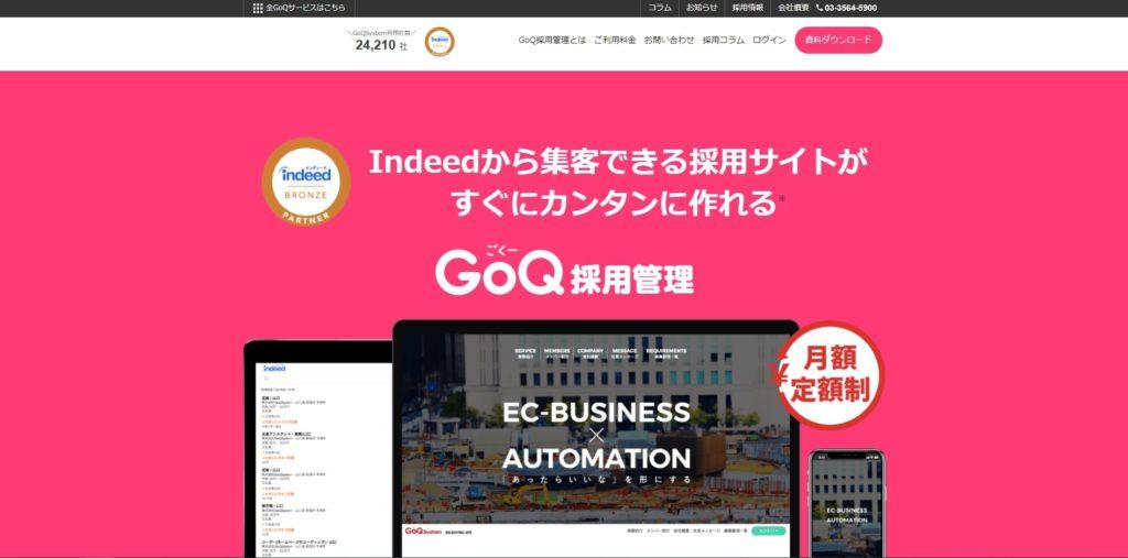 採用管理ATS‗GoQ