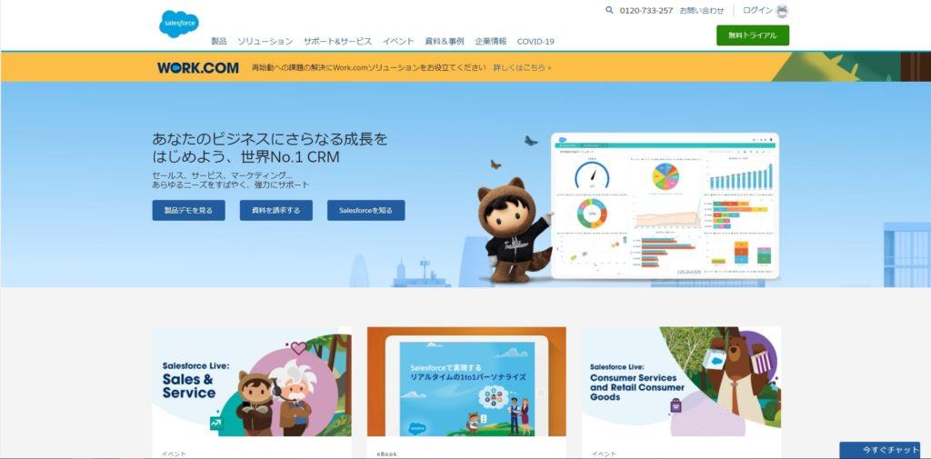 採用管理ATS‗Salesforce