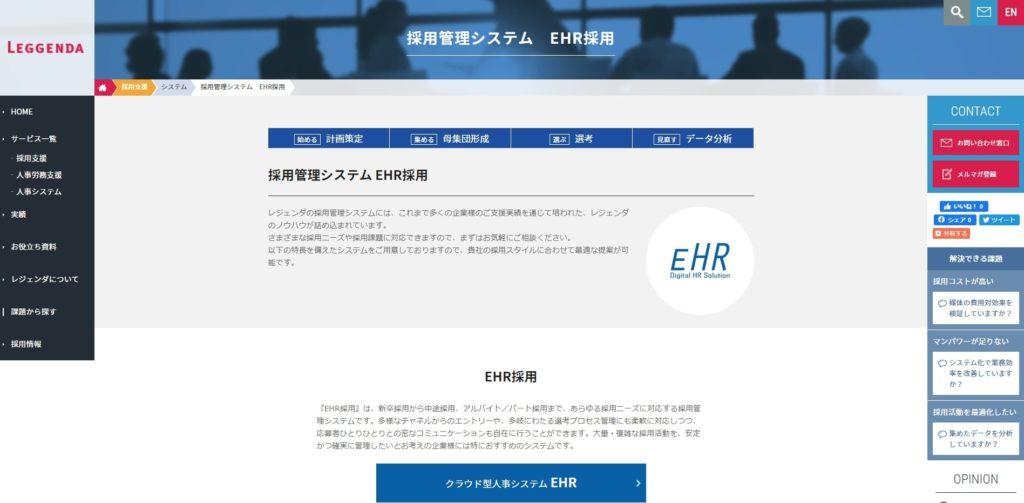 採用管理ATS‗EHR