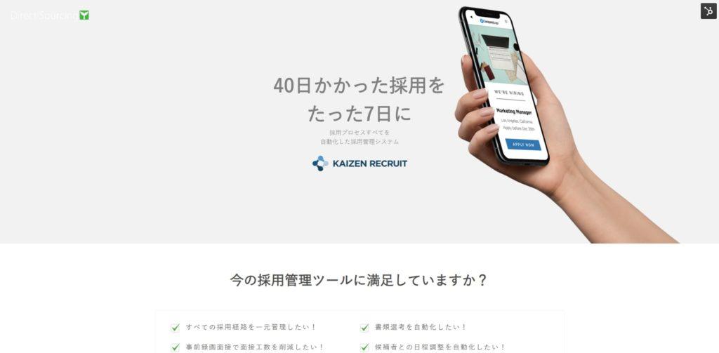 採用管理ATS‗KaizenRecruit