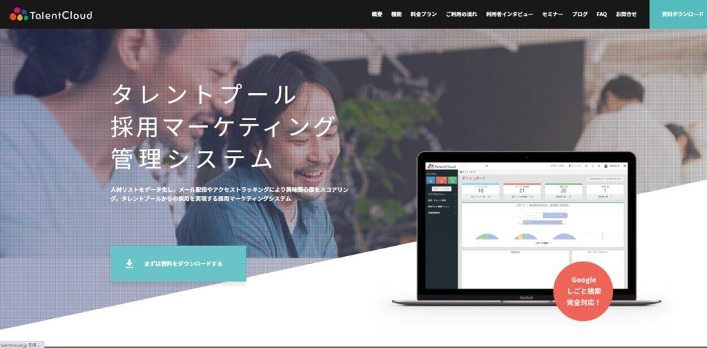 採用管理ATS‗Talent Cloud