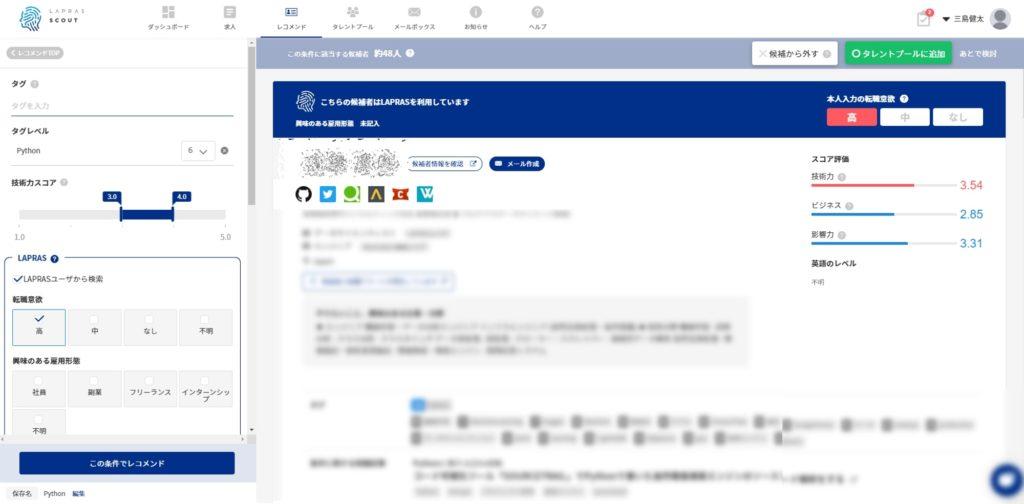 ラプラススカウト候補者検索画面