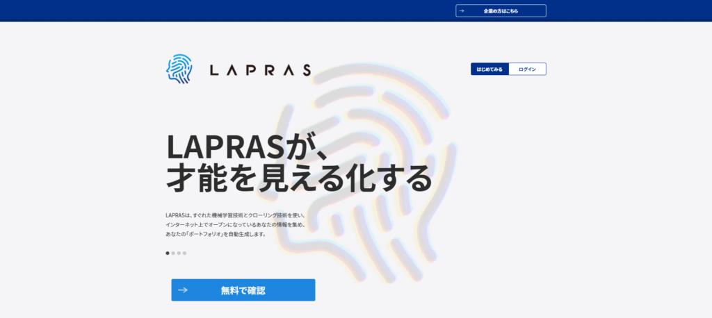 LAPRAS(ラプラス)