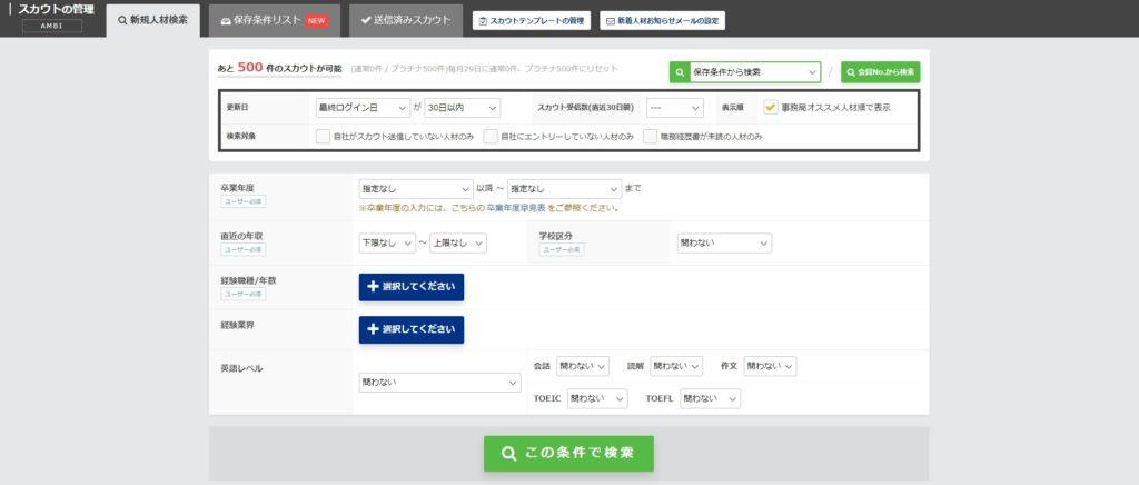 AMBI検索画面
