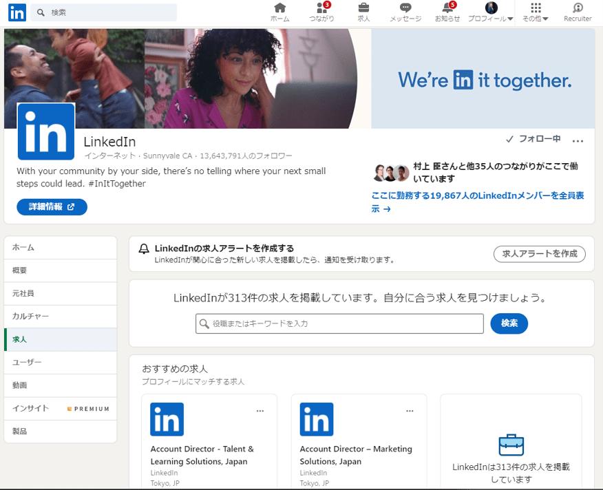 LinkedIn(リンクトイン)求人掲載画面