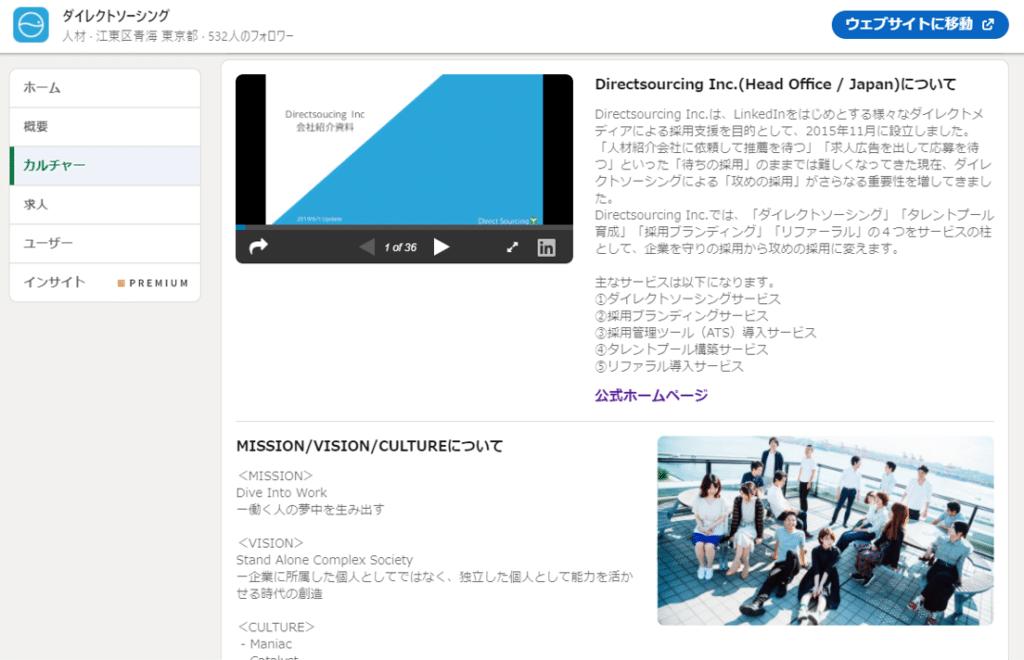 LinkedIn(リンクトイン)スライドシェア(Slideshare)活用画面