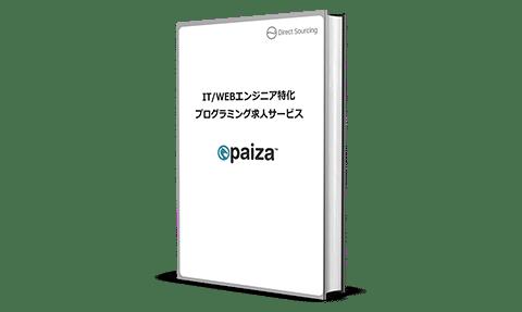 Paizaサービス資料