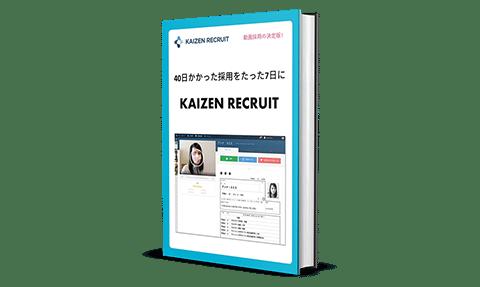 Kaizenrecruit(採用管理ATS)