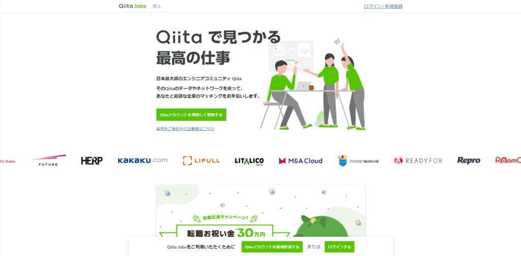 Qiita Jobs
