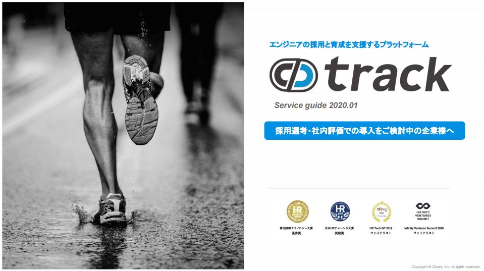 プログラミング学習・試験プラットフォーム「track」