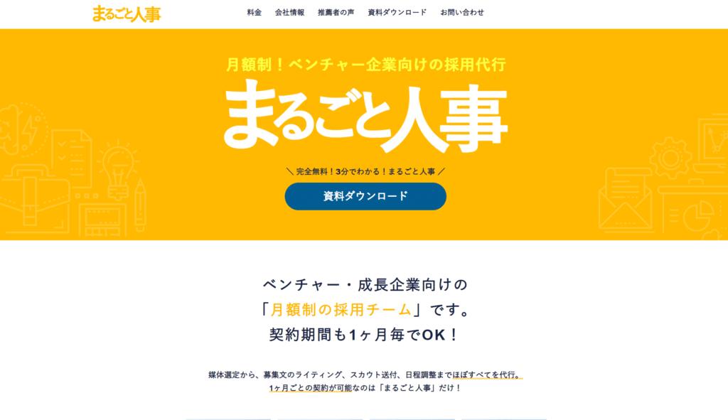 丸ごと人事/ビーグローバル