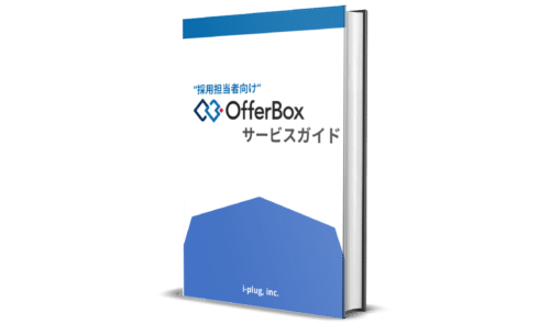 OfferBoxサービス資料